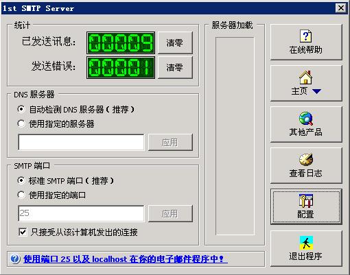 10秒种让windows下php通过mail()函数发邮件