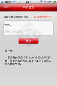 万网推出手机管理域名工具——移动万网