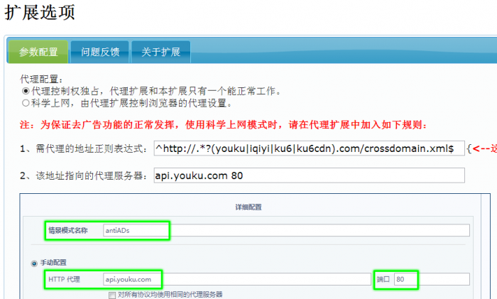 youku-ad-blocks