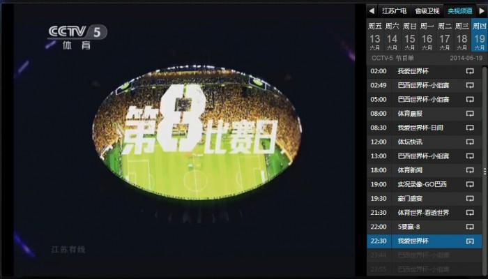 高清无延迟世界杯直播