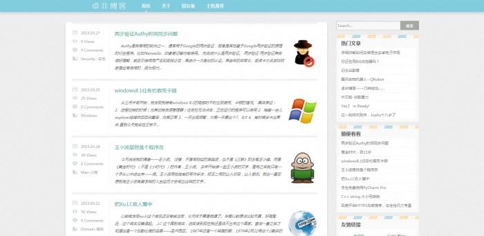 博客UI V3.0