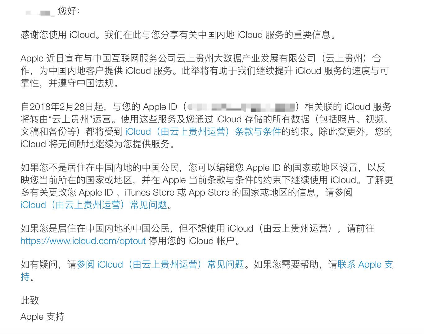 是时候关闭中国iCloud账号了 2.28截止